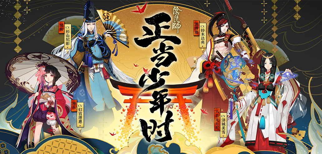热游推荐-阴阳师,二周年庆开启