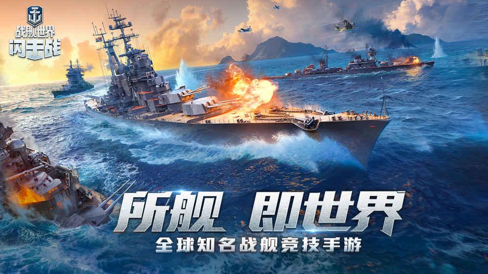 新游推荐-战舰世界闪击战,键鼠操作,引领新的大海战时代