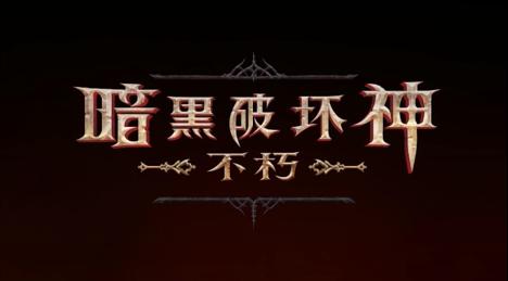 最新资讯-暗黑破坏神:不朽手游,网易国服代理,敬请期待