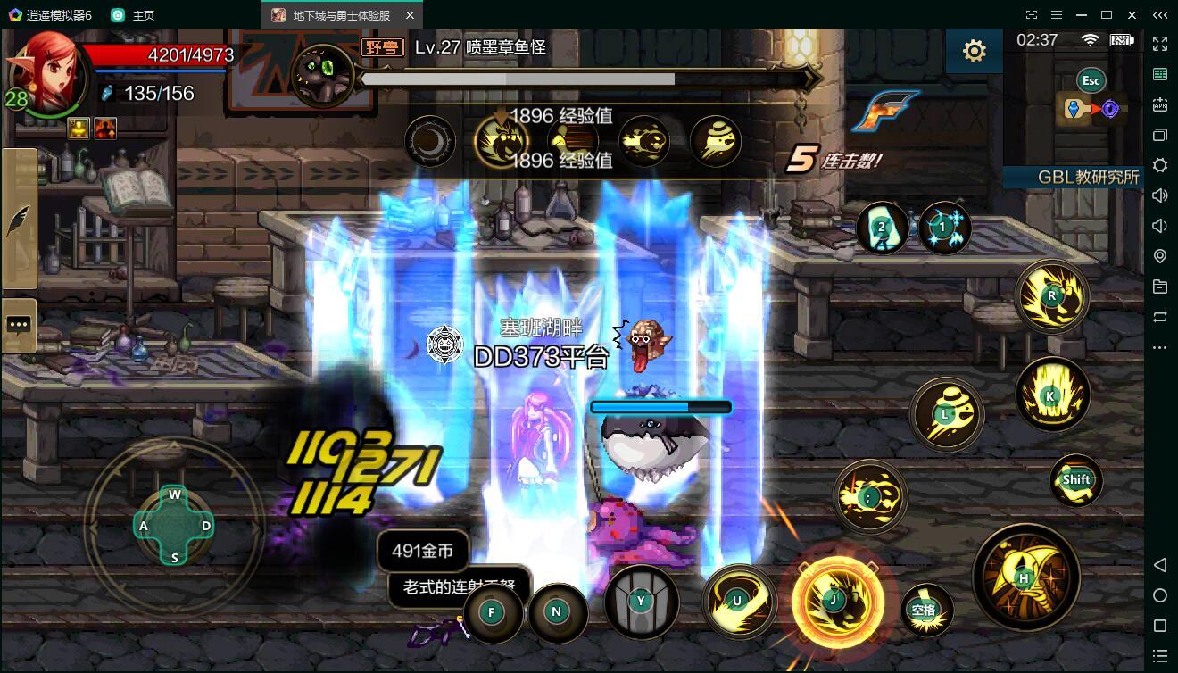 地下城与勇士M(DNF手游)电脑版官方手游发布,逍遥模拟器端游操控